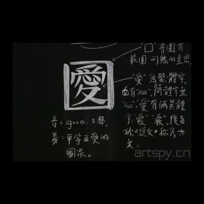 焦应奇-国字研究