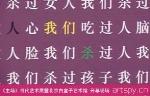 《主场》当代艺术展暨北京白盒子艺术馆 开幕现场(视频)