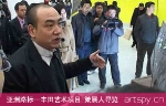 亚洲路标—丰田艺术项目 策展人导览(视频)