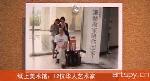 纸上美术馆:12位华人艺术家(视频)