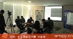 游戏:中国青年艺术家 讨论会(视频)
