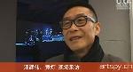 汪建伟:黄灯 现场采访(视频)