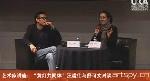 """【艺术项目】艺术家讲座:""""黄灯共同体""""汪建伟与舒可文对谈(视频)"""