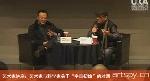 """【艺术项目】艺术家讲座:艺术家与科学家关于""""宇宙初始""""的对话(视频)"""
