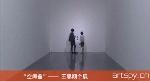"""""""空间差""""——王思顺个展(视频)"""
