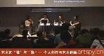 """【艺术项目】smart系列艺术家讲座:艺术的""""散""""与""""聚""""——个人创作与艺术群展(视频)"""