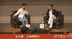 王兴伟:企鹅的拷问(视频)