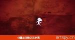 中国当代数字艺术展(视频)