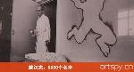戴汉志:5000个名字(视频)