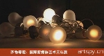 齐物等观:国际新媒体艺术三年展(视频)