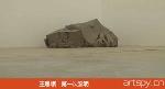 王思顺:第一次黎明(视频)