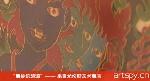 """""""后传统起源""""——来自尤伦斯艺术商店(视频)"""