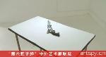 """""""第六颗子弹""""中外艺术家联展(视频)"""